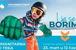 """Humanitarna ski trka """"I ja se borim"""" na Kopaoniku 23.marta u 12 časova"""